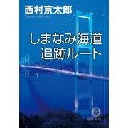 しまなみ海道追跡ルート(徳間書店) [電子書籍]