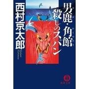 男鹿・角館 殺しのスパン(徳間書店) [電子書籍]