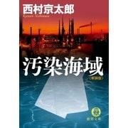 汚染海域(徳間書店) [電子書籍]