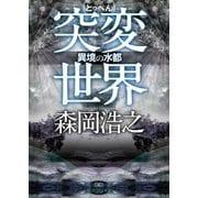 突変世界 異境の水都(徳間書店) [電子書籍]