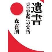 遺書 東京五輪への覚悟(幻冬舎) [電子書籍]