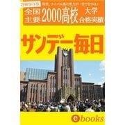 大学合格者高校別ランキング(4)(毎日新聞出版) [電子書籍]