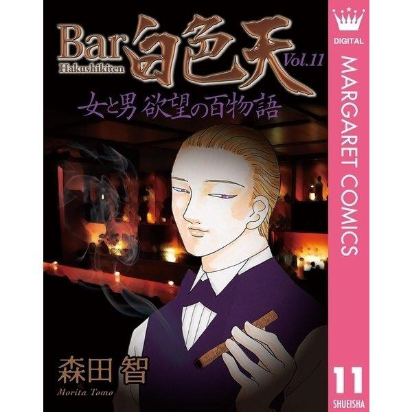 Bar白色天 女と男 欲望の百物語 11(集英社) [電子書籍]