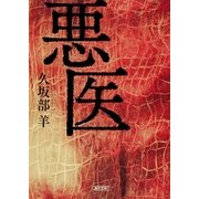 悪医(朝日新聞出版) [電子書籍]
