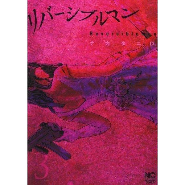 リバーシブルマン(3)(日本文芸社) [電子書籍]