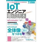 IoTエンジニア養成読本(技術評論社) [電子書籍]