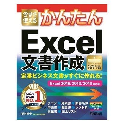 今すぐ使えるかんたん ビジネス現場で役立つ Excel文書作成 (Excel 2016/2013/2010対応版)(技術評論社) [電子書籍]