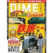 DIME(ダイム) 2017年6月号(小学館) [電子書籍]