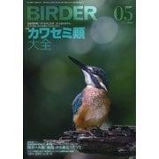 BIRDER(バーダー) 2017年5月号(文一総合出版) [電子書籍]
