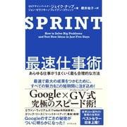 SPRINT 最速仕事術(ダイヤモンド社) [電子書籍]