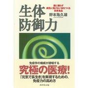 生体防御力(ダイヤモンド社) [電子書籍]