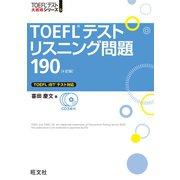 TOEFLテストリスニング問題190 4訂版(音声DL付)(旺文社) [電子書籍]