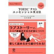 Storyで覚える! TOEIC(R)テスト エッセンシャル英文法(かんき出版) [電子書籍]