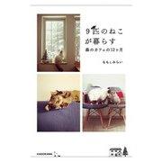 9匹のねこが暮らす森のカフェの12ヶ月(KADOKAWA) [電子書籍]