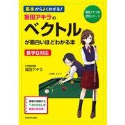 坂田アキラの ベクトルが面白いほどわかる本(KADOKAWA) [電子書籍]