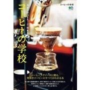 エイムック コーヒーの学校(エイ出版社) [電子書籍]