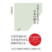 天皇125代と日本の歴史(光文社) [電子書籍]