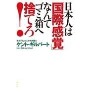 日本人は「国際感覚」なんてゴミ箱へ捨てろ!(祥伝社) [電子書籍]