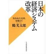 日本の経済システム改革-「失われた15年」を超えて(日経BP社) [電子書籍]