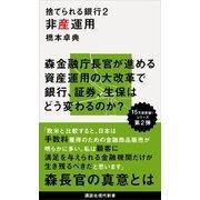 捨てられる銀行2 非産運用(講談社) [電子書籍]