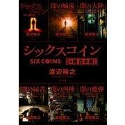 シックスコイン【6冊 合本版】(KADOKAWA) [電子書籍]