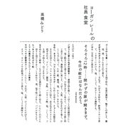 ヨーガン レールの社員食堂(PHP研究所) [電子書籍]