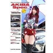 AKIBA Spec(アキバスペック) 5月号(90号)(エレクトロイメージング) [電子書籍]