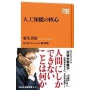 人工知能の核心(NHK出版) [電子書籍]