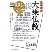 別冊NHK100分de名著 集中講義 大乗仏教 こうしてブッダの教えは変容した(NHK出版) [電子書籍]
