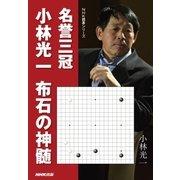 名誉三冠小林光一 布石の神髄(NHK出版) [電子書籍]