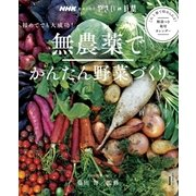 NHK趣味の園芸 やさいの時間 初めてでも大成功!無農薬でかんたん野菜づくり(NHK出版) [電子書籍]