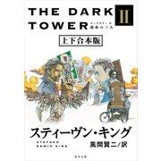 ダークタワー II 運命の三人【上下 合本版】(KADOKAWA) [電子書籍]