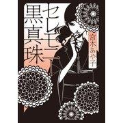 セレモニー黒真珠(KADOKAWA) [電子書籍]