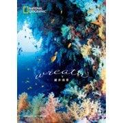 wreath(リース)(日経ナショナルジオグラフィック社) [電子書籍]