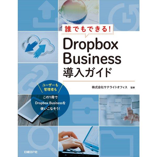 誰でもできる!Dropbox Business導入ガイド(日経BP社) [電子書籍]