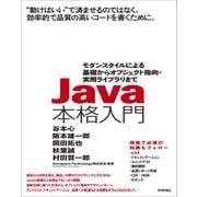 Java本格入門 ~モダンスタイルによる基礎からオブジェクト指向・実用ライブラリまで (技術評論社) [電子書籍]