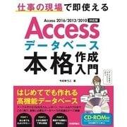 Accessデータベース 本格作成入門(技術評論社) [電子書籍]