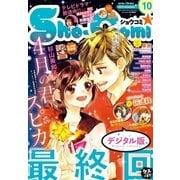 Sho-Comi 2017年10号(2017年4月20日発売)(小学館) [電子書籍]