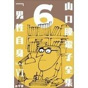 山口瞳 電子全集6 『男性自身 VI 1984~1987年』(小学館) [電子書籍]