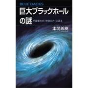 巨大ブラックホールの謎 宇宙最大の「時空の穴」に迫る(講談社) [電子書籍]