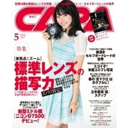 CAPA(キャパ) 2017年5月号(学研プラス) [電子書籍]