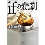 ifの悲劇(KADOKAWA) [電子書籍]