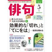 俳句 29年5月号(角川文化振興財団) [電子書籍]