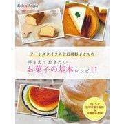 フードスタイリスト丹羽彰子さんの押さえておきたいお菓子の基本レシピ11(ボブとアンジーebook) [電子書籍]