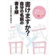 書けますか? 自分の名前の「書き順」 「日本人に多い名字」編(KADOKAWA) [電子書籍]