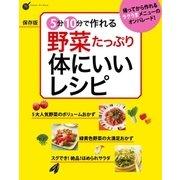 保存版 5分10分で作れる 野菜たっぷり 体にいいレシピ(学研) [電子書籍]