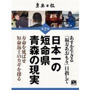 日本一の短命県青森の現実(学研) [電子書籍]