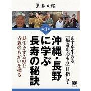 沖縄・長野に学ぶ長寿の秘訣(学研) [電子書籍]