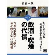飲酒・喫煙の代償(学研) [電子書籍]