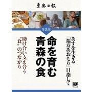 命を育む青森の食(学研) [電子書籍]